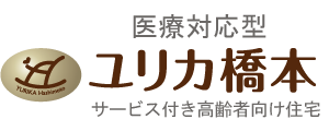 医療対応型 サービス付高齢者向け住宅 ユリカ橋本(青森市)